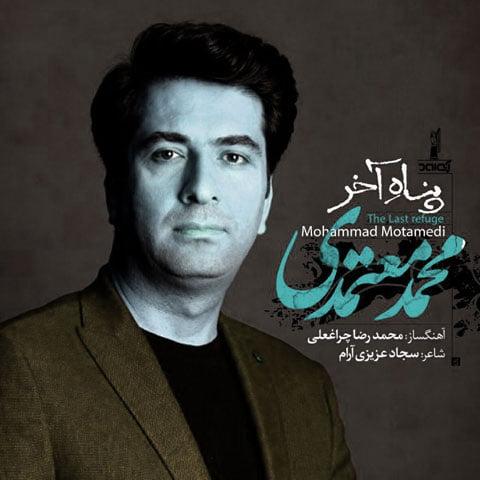 دانلود آهنگ جدید محمد معتمدی با نام پناه آخر