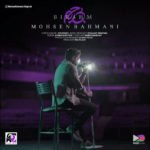 دانلود آهنگ جدید محسن بهمنی با نام بی رحم