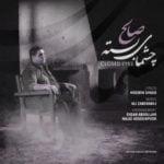 دانلود آهنگ جدید صالح با نام چشمای بسته