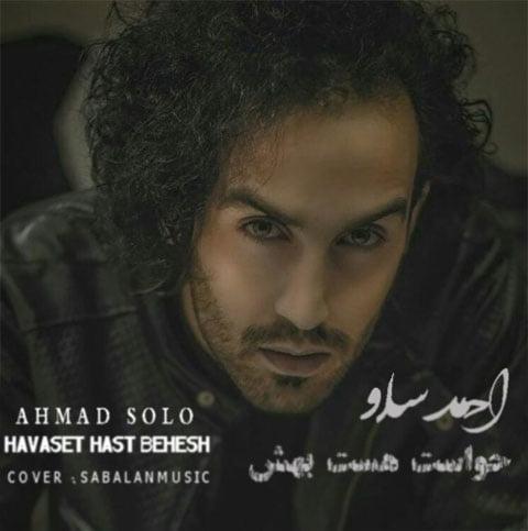 دانلود آهنگ جدید احمد سلو با نام حواست هست بهش