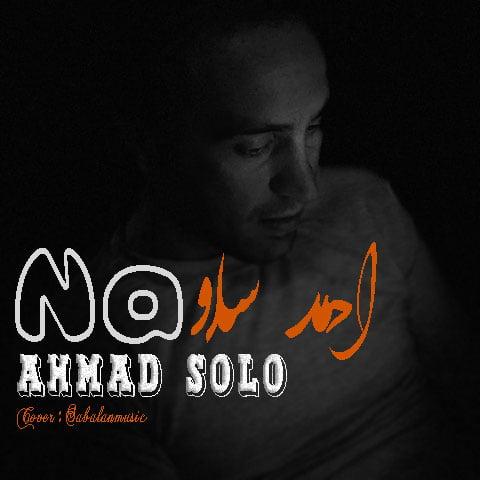 دانلود آهنگ نه از احمد سلو,متن آهنگ نه از احمد سلو
