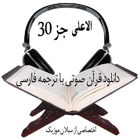 دانلود سوره الاعلی جز سی ام به صورت صوتی با ترجمه فارسی