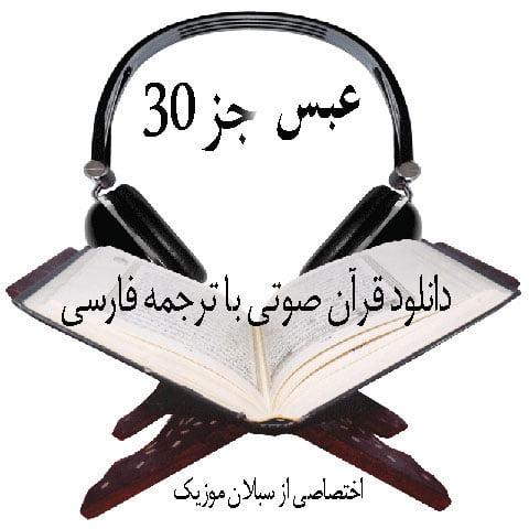 دانلود سوره عبس جز سی ام به صورت صوتی با ترجمه فارسی