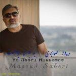 آهنگ جدید مسعود صابری با نام یه جوری میخوامت