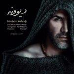 دانلود آهنگ جدید مرتضی اشرفی با نام دیوونه
