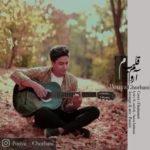 دانلود آهنگ جدید پویا قربانی با نام آروم قلبم
