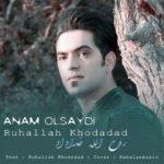 دانلود آهنگ جدید روح الله خداداد با نام آنام اولسایدی