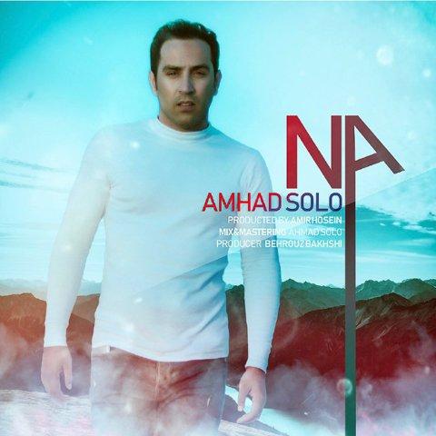 دانلود آهنگ جدید احمد سلو با نام نه