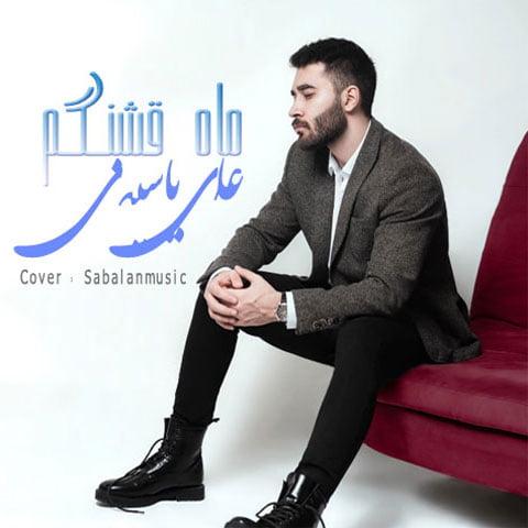 دانلود آهنگ جدید علی یاسینی با نام ماه قشنگم