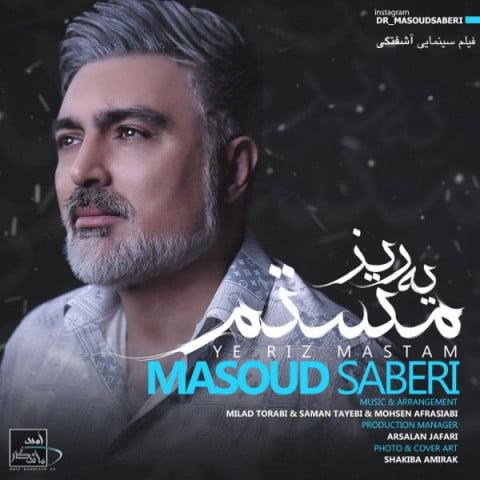 دانلود آهنگ یه ریز مستم از مسعود صابری,متن آهنگ یه ریز مستم از مسعود صابری
