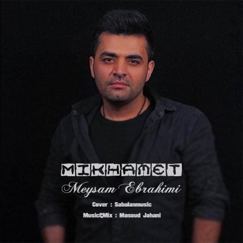 دانلود آهنگ جدید میثم ابراهیمی با نام میخوامت