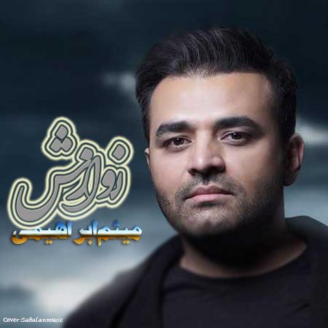 دانلود آهنگ جدید میثم ابراهیمی با نام نوازش