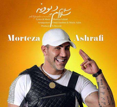 دانلود آهنگ جدید مرتضی اشرفی با نام سلام سلام دیوونه