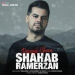 دانلود آهنگ جدید شهاب رمضان با نام دروغ چرا