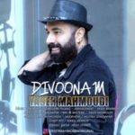 دانلود آهنگ جدید یاسر محمودی با نام دیوونم