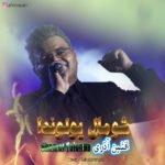 دانلود آهنگ جدید افشین آذری با نام شومال یولوندا