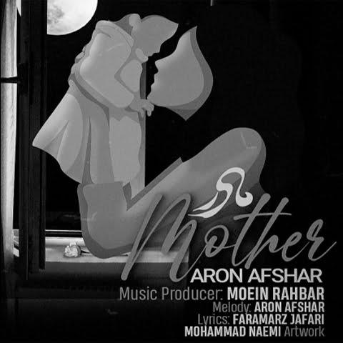 دانلود آهنگ جدید آرون افشار با نام مادر