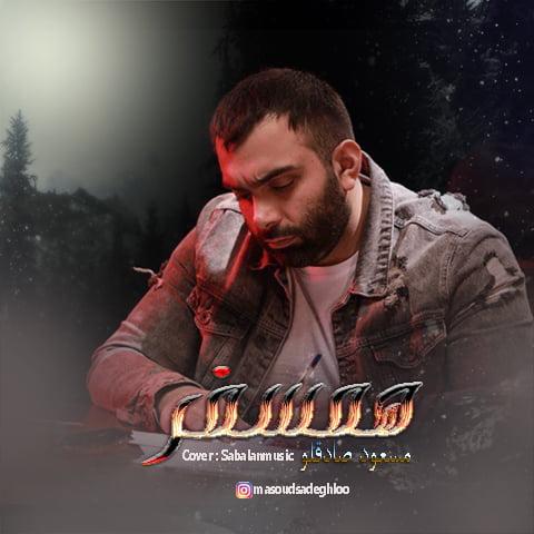 دانلود آهنگ جدید مسعود صادقلو با نام همسفر