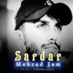 دانلود آهنگ جدید مهراد جم با نام سردار