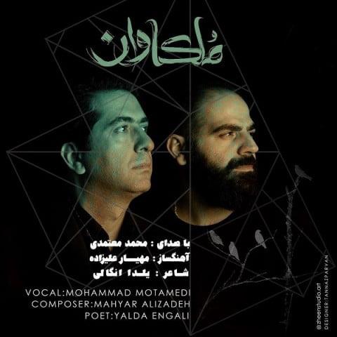 دانلود آهنگ جدید محمد معتمدی با نام ملکاوان