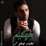 دانلود آهنگ جدید محمد صفوی با نام هچکیم