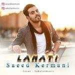 دانلود آهنگ جدید سعید کرمانی با نام لعنتی