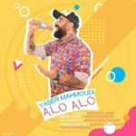 دانلود آهنگ جدید یاسر محمودی با نام الو