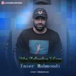 دانلود آهنگ جدید یاسر محمودی با نام بیا عشق من