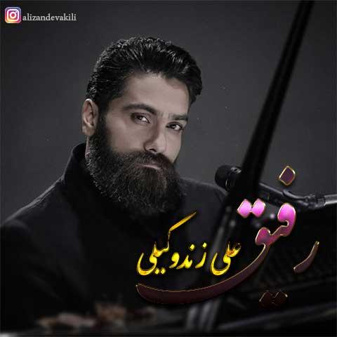 دانلود آهنگ جدید علی زند وکیلی با نام رفیق