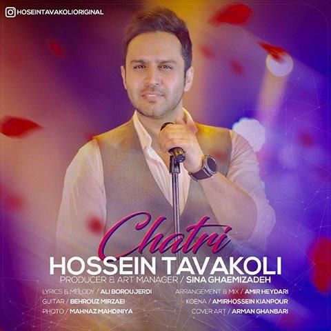 دانلود آهنگ جدید حسین توکلی با نام چتری