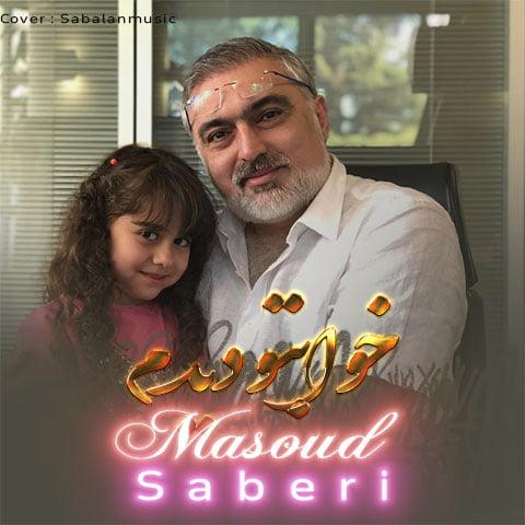 دانلود آهنگ خوابتو دیدم از مسعود صابری,متن آهنگ خوابتو دیدم از مسعود صابری