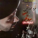 دانلود آهنگ جدید مسعود صادقلو با نام فره موهاش