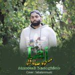 دانلود آهنگ جدید مسعود صادقلو با نام لج