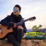 دانلود آهنگ جدید احمد سعیدی با نام من پایم