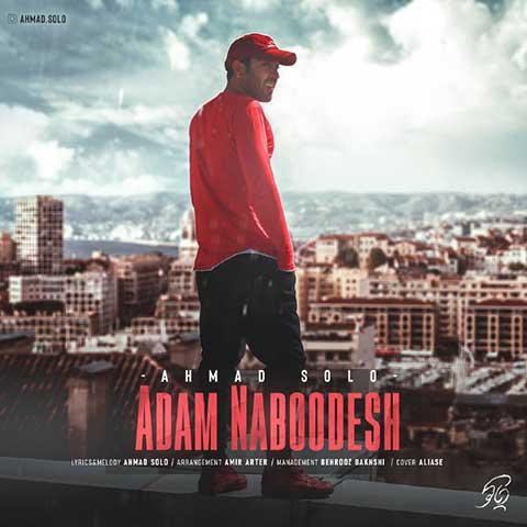 دانلود آهنگ جدید احمد سلو با نام آدم نبودش
