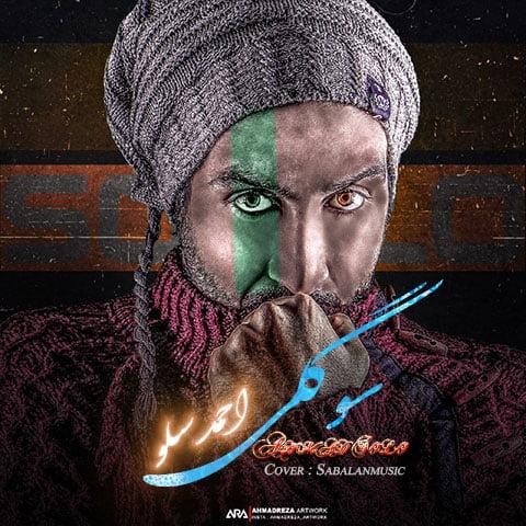 دانلود آهنگ جدید احمد سلو با نام سوگلی