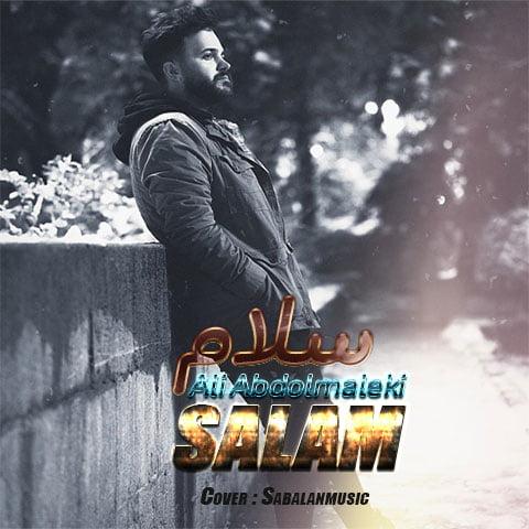 دانلود آهنگ جدید علی عبدالمالکی با نام سلام