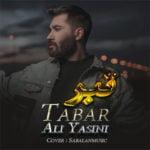 دانلود آهنگ جدید علی یاسینی با نام تبر