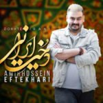 دانلود آهنگ جدید امیرحسین افتخاری با نام دخت ایرانی