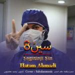 دانلود آهنگ جدید حاتم احمدی با نام سگگیزینجی سین