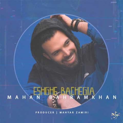 دانلود آهنگ جدید ماهان بهرام خان با نام عشق بچگیام