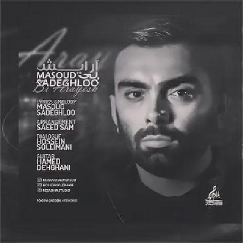 دانلود آهنگ جدید مسعود صادقلو با نام بی آرایش