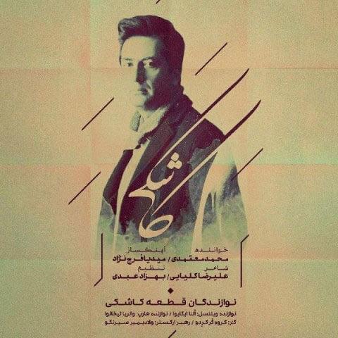 دانلود آهنگ جدید محمد معتمدی با نام کاشکی