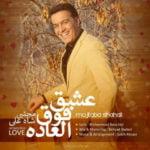 دانلود آهنگ جدید مجتبی شاه علی با نام عشق فوق العاده