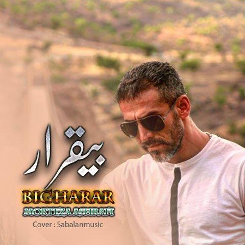 دانلود آهنگ جدید مرتضی اشرفی با نام بیقرار