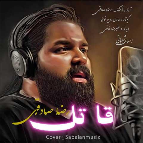 دانلود موزیک ویدئو جدید رضا صادقی با نام قاتل