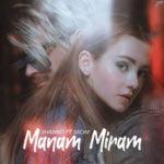 دانلود آهنگ جدید شانیکو با نام منم میرم ورژن پیانو