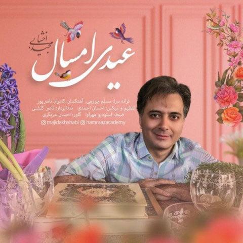 دانلود آهنگ جدید مجید اخشابی با نام عیدی امسال