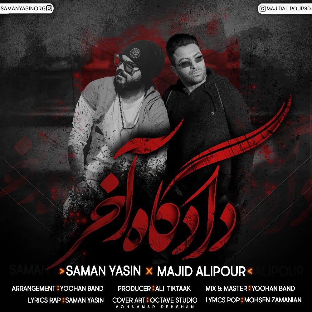 دانلود آهنگ جدید مجید علیپور با نام دادگاه آخر