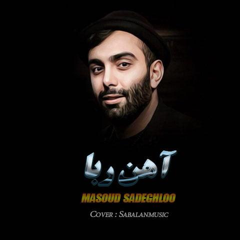 دانلود آهنگ جدید مسعود صادقلو با نام آهن ربا